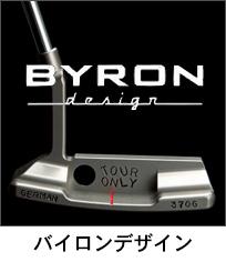 バイロンデザインパター