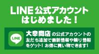 大幸商店LINE公式アカウント